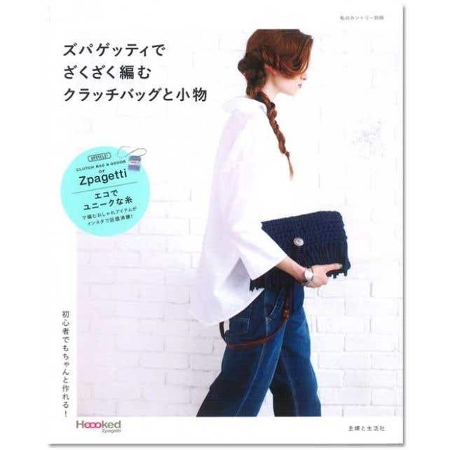 Japanese Crochet Book bags volume 2