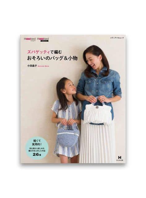 Japanese Crochet Book Zpagetti Bags