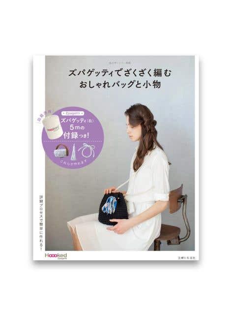 Japans Haakboek Easy Zpagetti Tassen