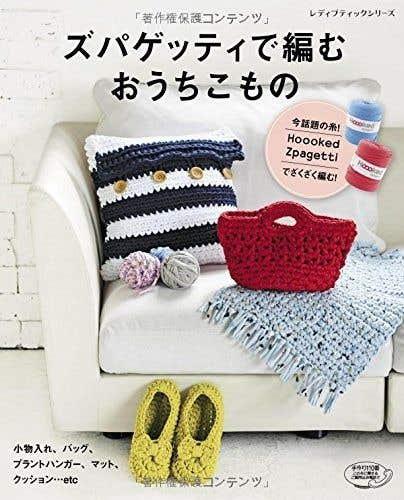 Japanese Crochet Book Zpagetti Home Goods