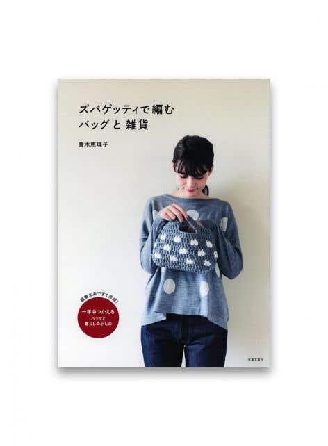 Japanese Crochet Book Zpagetti Bag & Accessories