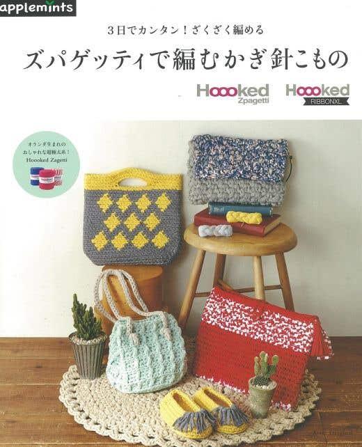 Japans Haakboek Zpagetti Accessories