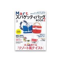 Mart Book Japanese Crochet Bags Vol. 2