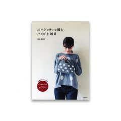 Japanisch Häkelbuch Zpagetti Bag & Accessories