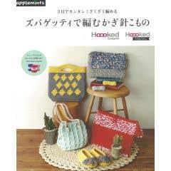 Japanisch Häkelbuch Zpagetti Deko